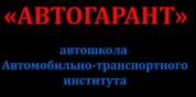 Автошкола Автогарант