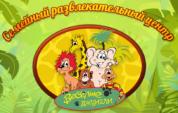 Семейный развлекательный клуб Весёлые джунгли