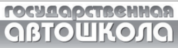 Учебно-курсовой комбинат Госавтошкола