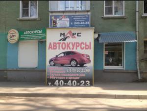 Автошкола Марс в Воронеже
