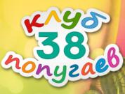 38 попугаев Детская студия