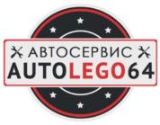 АвтоЛего64 Автоцентр