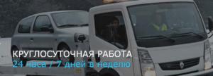 АВТОСПАСАТЕЛЬ Служба эвакуации автомобилей в Воронеже