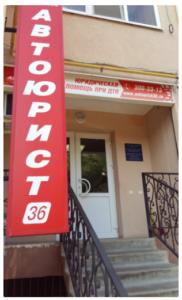 Автоюрист36, ООО Юридическая компания в Воронеже
