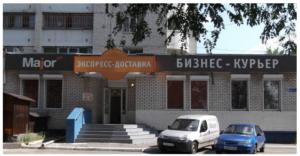 Бизнес-Курьер Служба экспресс-доставки в Воронеже