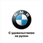 BMW Автоцентр (ООО Ассоциация ТолСар)
