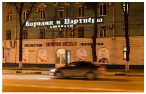 Бородин и Партнеры Адвокатская контора в Воронеже