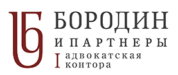 Бородин и Партнеры Адвокатская контора