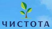 ЧИСТОТА Многопрофильная компания