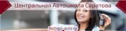 Центральная Автошкола Саратова
