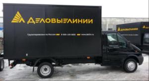 Деловые Линии Транспортно-экспедиторская фирма в Воронеже