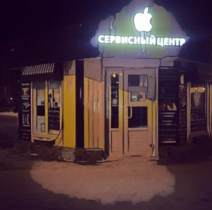 Ремонт Apple Воронеж Сервисный центр в Воронеже