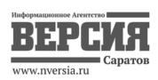 Версия Саратов Информационное агентство