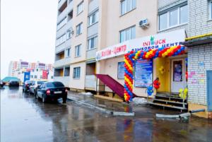 Интач Центр в Саратове