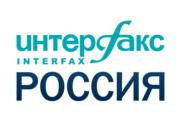 Интерфакс Информационное агентство