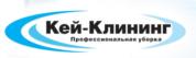 Кей-Клининг, ООО Клининговая компания