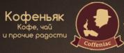 Кофеньяк Компания