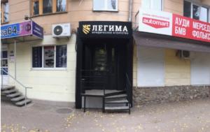 Легима Юридическое агентство в Саратове
