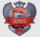 Мастер-А, ЧПОУ Частная автошкола