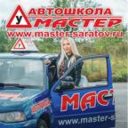 АВТОШКОЛА МАСТЕР ЛЮКС, ООО