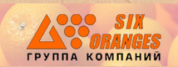 SIX ORANGES Группа компаний