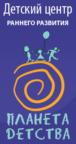 Планета детства Детский центр раннего развития