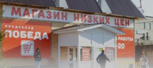 Победа Оптово-розничный магазин в Саратове