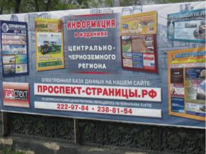 ПРОСПЕКТ, ООО Рекламно-информационное агентство в Воронеже