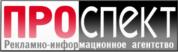 ПРОСПЕКТ, ООО Рекламно-информационное агентство