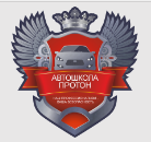 ПРОТОН, ЧПОУ Частная автошкола