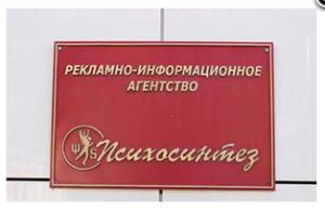 Психосинтез Рекламно-информационное агентство в Воронеже