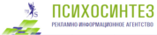 Психосинтез Рекламно-информационное агентство