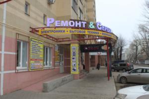 Ремонт-Сервис Торгово-сервисный центр в Саратове