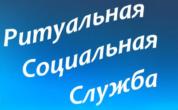 Воронежский центр ритуальных услуг, АНО