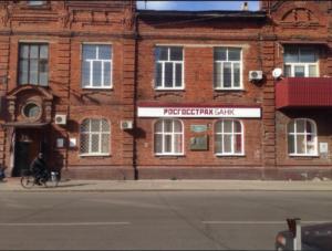 Росгосстрах, ПАО Страховая компания в Воронеже