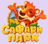 Сафари Парк Детский развлекательный центр