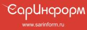 СарИнформ Информационное агентство