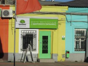 Шпинат Магазин продуктов для здорового питания в Саратове
