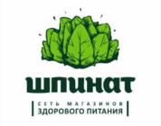 Шпинат Магазин продуктов для здорового питания