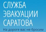 СЛУЖБА ЭВАКУАЦИИ САРАТОВ, ООО Служба эвакуации автомобилей