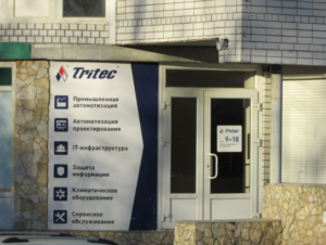 Трайтек Инфосистемс IT-компания в Саратове