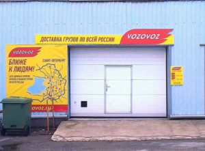 ВОЗОВОЗ Транспортная компания в Саратове