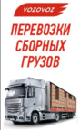 ВОЗОВОЗ Транспортная компания