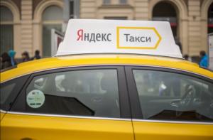 Яндекс.Такси / Фото №1