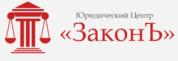 ЗаконЪ, ООО Юридический центр