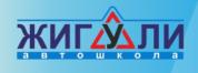 Жигули Саратов, ООО Автошкола