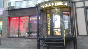 Золушка Магазин пряжи и швейной фурнитуры (ИП Васильева И.В.) в Саратове