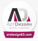АртДизайн, ООО Рекламное агентство