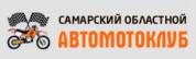 Самарский областной автомотоклуб