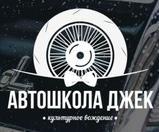 Джек Автошкола